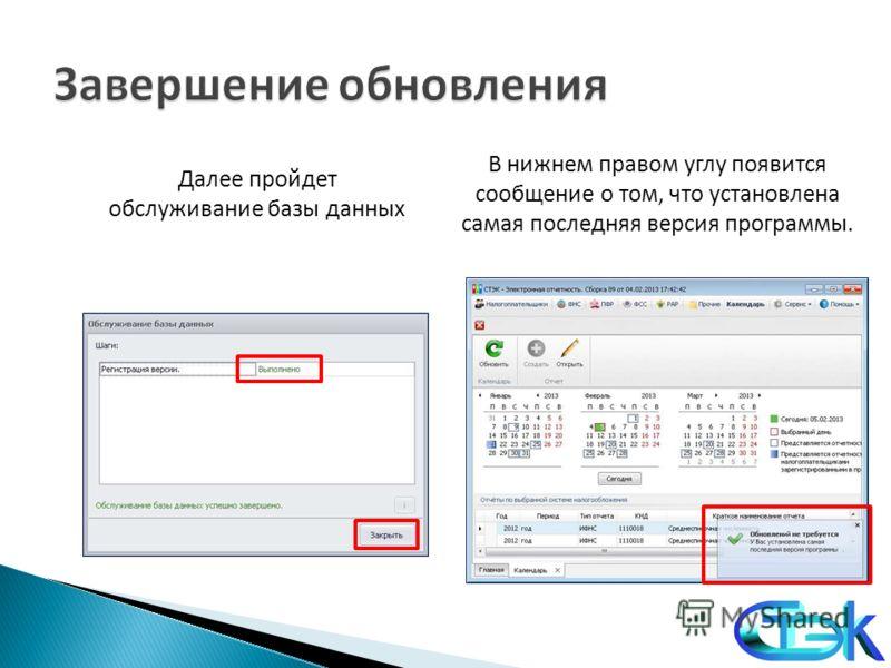 Далее пройдет обслуживание базы данных В нижнем правом углу появится сообщение о том, что установлена самая последняя версия программы.