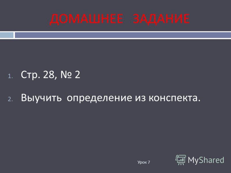 ДОМАШНЕЕ ЗАДАНИЕ Урок 7 1. Стр. 28, 2 2. Выучить определение из конспекта.