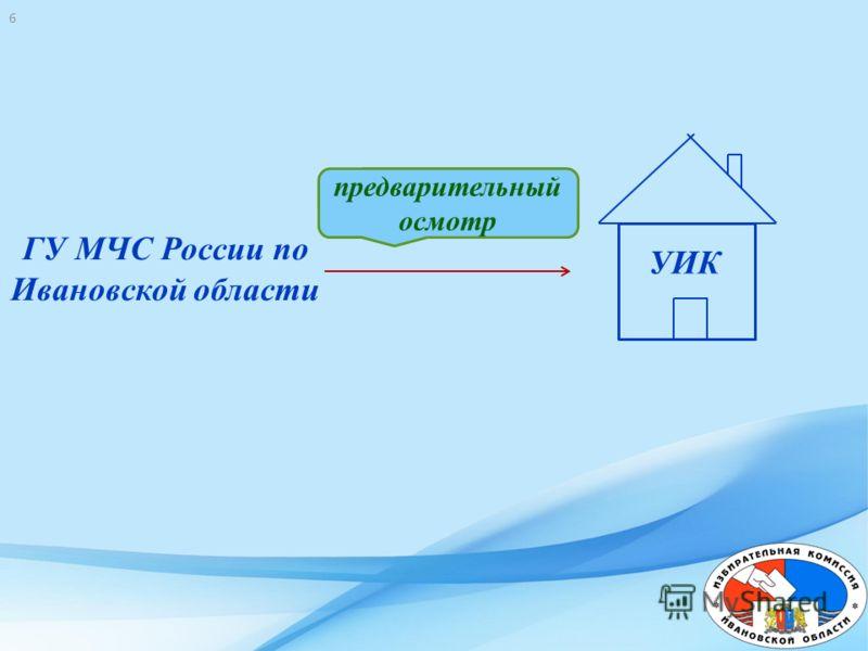 ГУ МЧС России по Ивановской области УИК предварительный осмотр 6