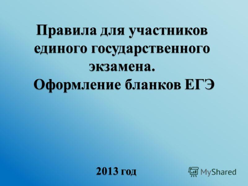 2013 год Правила для участников единого государственного экзамена. Оформление бланков ЕГЭ