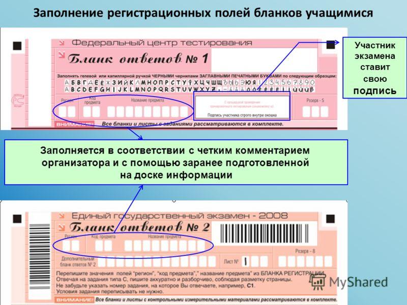 Заполнение регистрационных полей бланков учащимися Заполняется в соответствии с четким комментарием организатора и с помощью заранее подготовленной на доске информации Участник экзамена ставит свою подпись