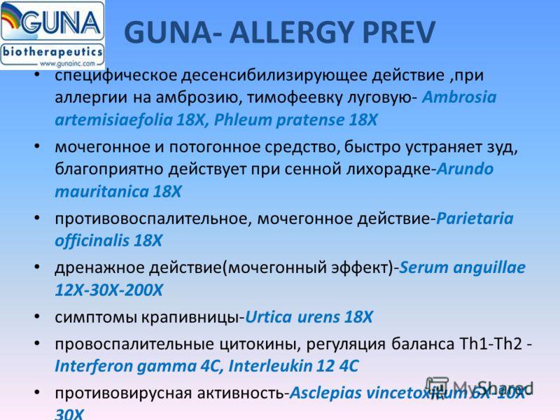 GUNA- ALLERGY PREV специфическое десенсибилизирующее действие,при аллергии на амброзию, тимофеевку луговую- Ambrosia artemisiaefolia 18Х, Phleum pratense 18Х мочегонное и потогонное средство, быстро устраняет зуд, благоприятно действует при сенной ли
