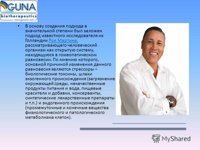 В основу создания подхода в значительной степени был заложен подход известного исследователя из Голландии Роя Мартина, рассматривающего человеческий организм как открытую систему, находящуюся в гомеопатическом равновесии. По мнению которого, основной