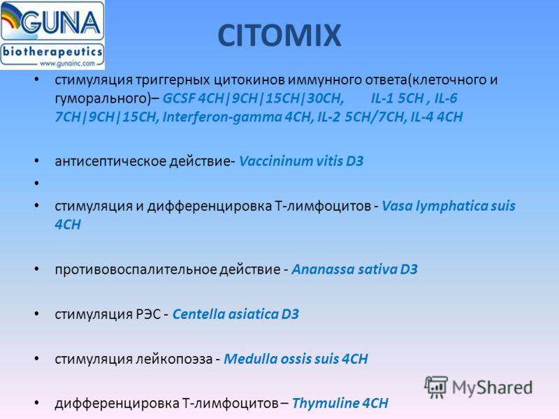 CITOMIX стимуляция триггерных цитокинов иммунного ответа(клеточного и гуморального)– GCSF 4CH|9CH|15CH|30CH, IL-1 5CH, IL-6 7CH|9CH|15CH, Interferon-gamma 4CH, IL-2 5CH/7CH, IL-4 4CH антисептическое действие- Vaccininum vitis D3 стимуляция и дифферен