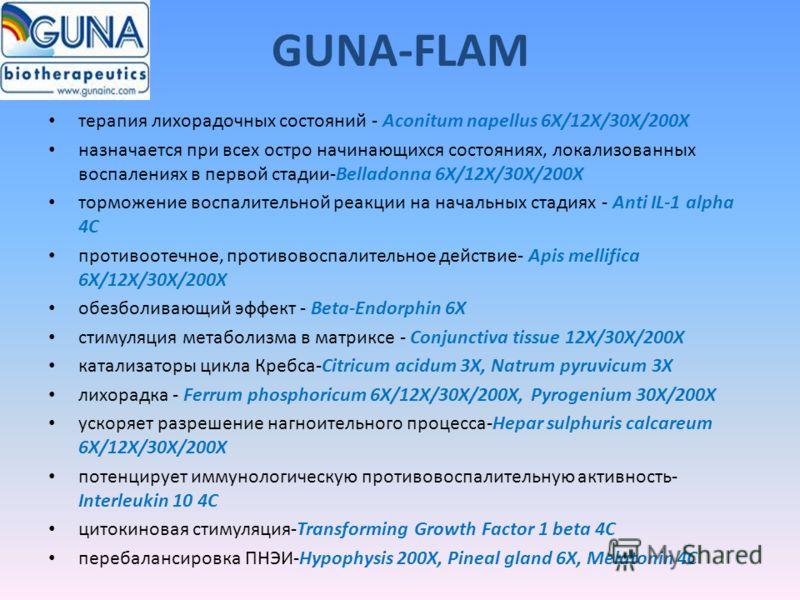 GUNA-FLAM терапия лихорадочных состояний - Aconitum napellus 6X/12X/30X/200X назначается при всех остро начинающихся состояниях, локализованных воспалениях в первой стадии-Belladonna 6X/12X/30X/200X торможение воспалительной реакции на начальных стад
