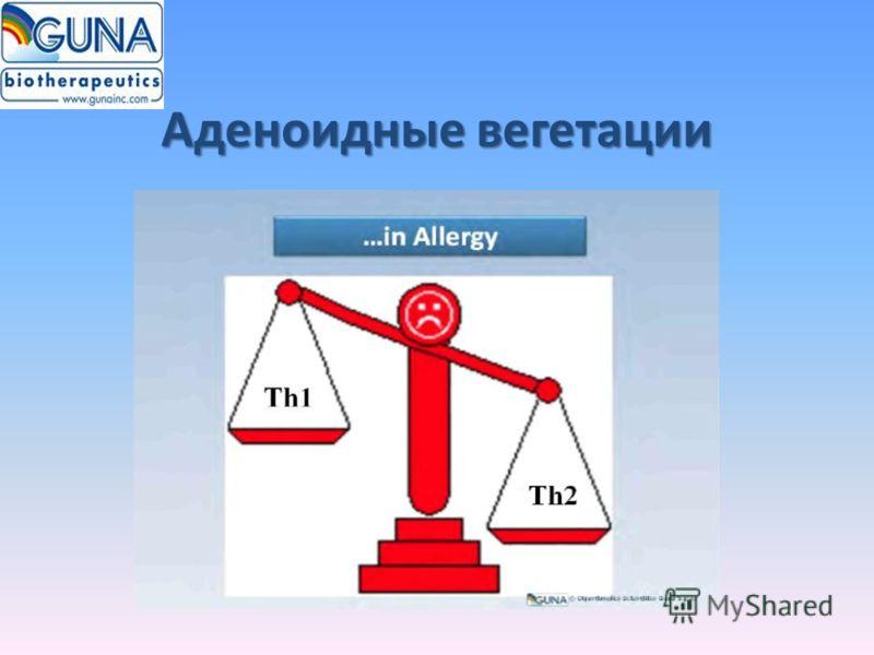 …при аллергии
