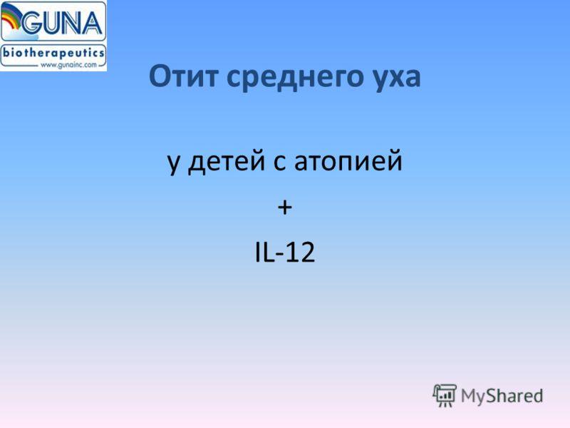 Отит среднего уха у детей с атопией + IL-12