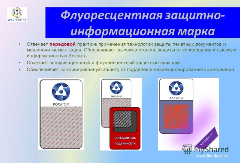 Флуоресцентная защитно- информационная марка Отвечает передовой практике применения технологий защиты печатных документов и машиночитаемых кодов. Обеспечивает высокую степень защиты от копирования и высокую информационную ёмкость. Сочетает поляризаци