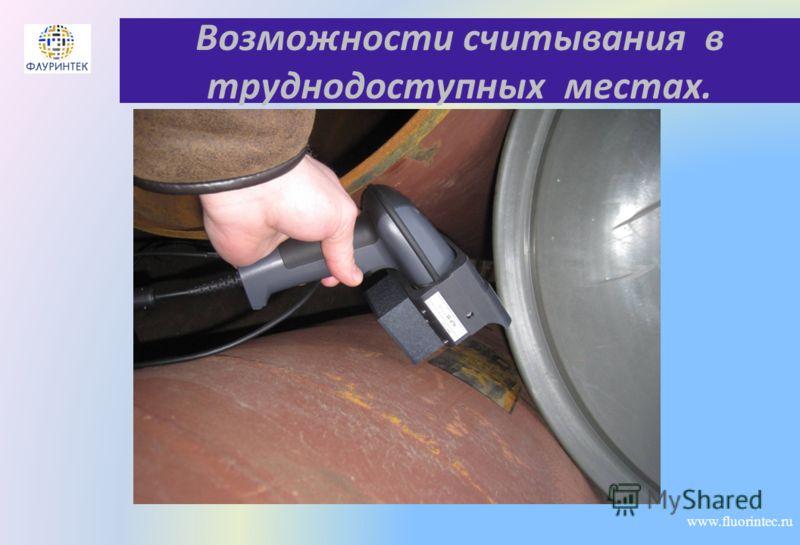 Возможности считывания в труднодоступных местах. www.fluorintec.ru