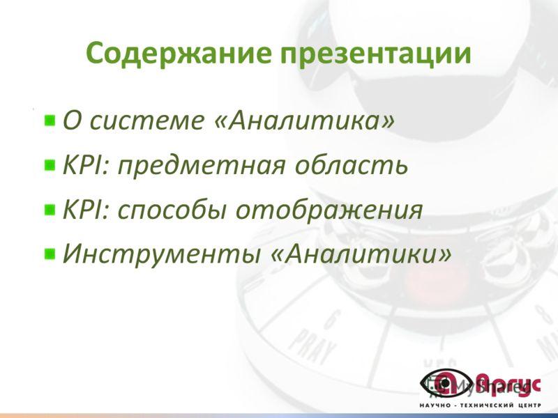 Содержание презентации О системе «Аналитика» KPI: предметная область KPI: способы отображения Инструменты «Аналитики»