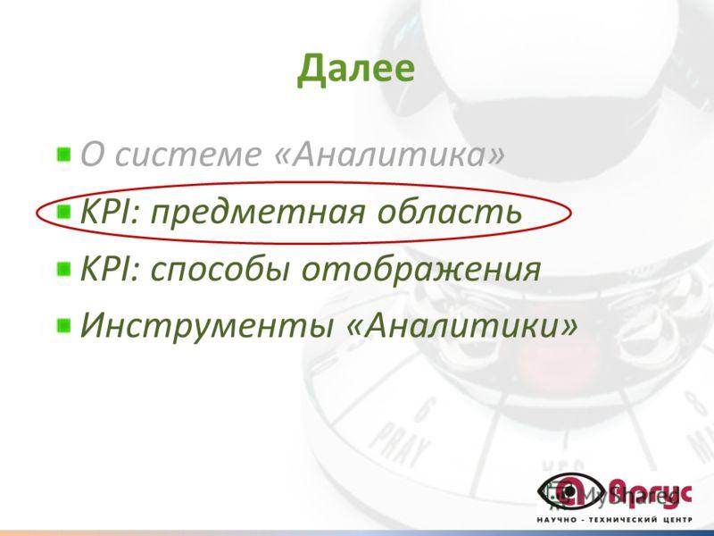 Далее О системе «Аналитика» KPI: предметная область KPI: способы отображения Инструменты «Аналитики»