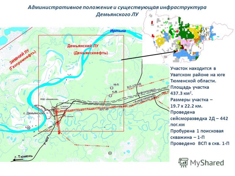 ЗИМНИЙ ЛУ (Газпромнефть) Участок находится в Уватском районе на юге Тюменской области. Площадь участка 437.3 км 2. Размеры участка – 19.7 х 22.2 км. Проведена сейсморазведка 2Д – 442 пог.км Пробурена 1 поисковая скважина – 1-П Проведено ВСП в скв. 1-