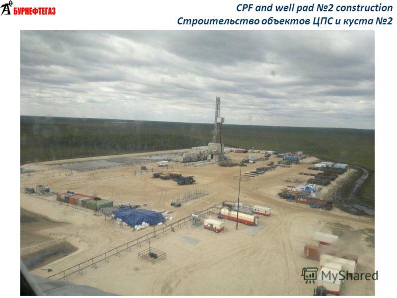 CPF and well pad 2 construction Строительство объектов ЦПС и куста 2