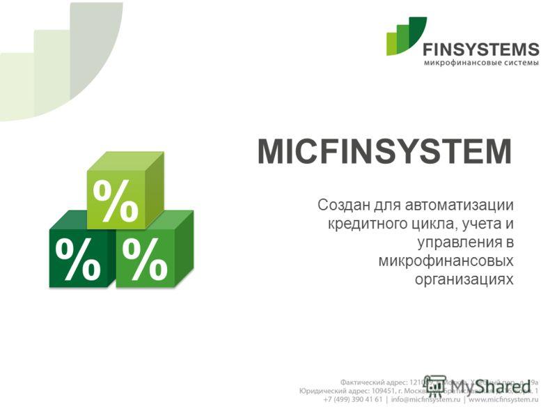 MICFINSYSTEM Создан для автоматизации кредитного цикла, учета и управления в микрофинансовых организациях