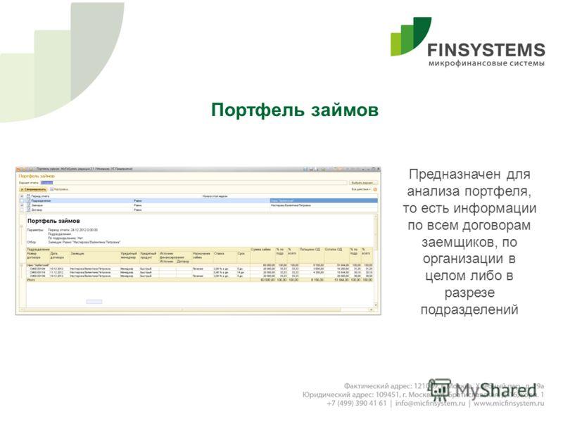 Портфель займов Предназначен для анализа портфеля, то есть информации по всем договорам заемщиков, по организации в целом либо в разрезе подразделений