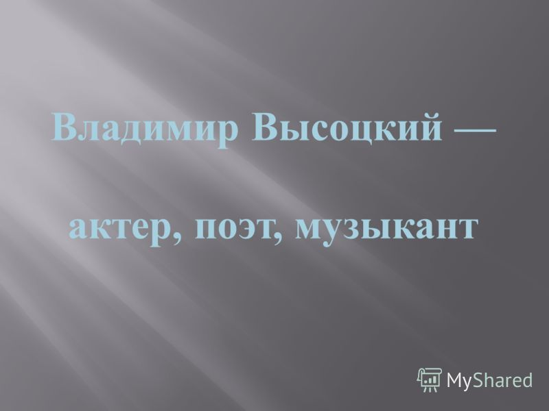 Владимир Высоцкий актер, поэт, музыкант