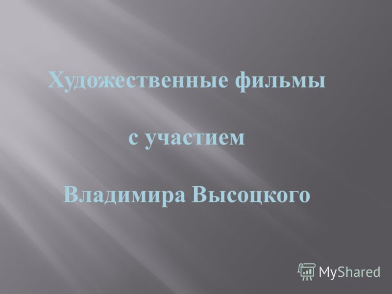 Художественные фильмы с участием Владимира Высоцкого