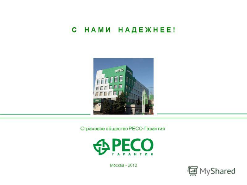 Страховое общество РЕСО-Гарантия С Н А М И Н А Д Е Ж Н Е Е ! Москва 2012