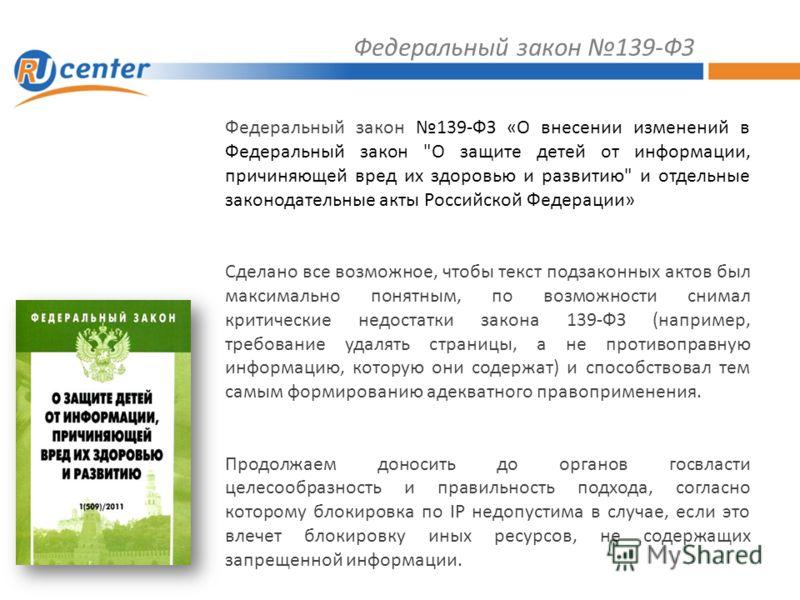 Федеральный закон 139-ФЗ Федеральный закон 139-ФЗ «О внесении изменений в Федеральный закон