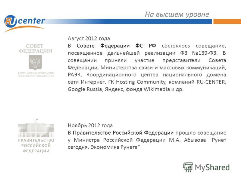 На высшем уровне Август 2012 года В Совете Федерации ФС РФ состоялось совещание, посвященное дальнейшей реализации ФЗ 139-ФЗ. В совещании приняли участие представители Совета Федерации, Министерства связи и массовых коммуникаций, РАЭК, Координационно