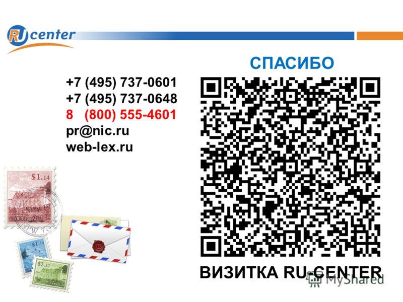 ВИЗИТКА RU-CENTER СПАСИБО +7 (495) 737-0601 +7 (495) 737-0648 8 (800) 555-4601 pr@nic.ru web-lex.ru