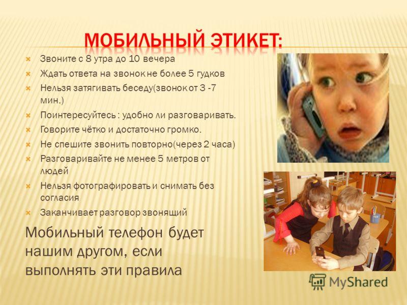 Звоните с 8 утра до 10 вечера Ждать ответа на звонок не более 5 гудков Нельзя затягивать беседу(звонок от 3 -7 мин.) Поинтересуйтесь : удобно ли разговаривать. Говорите чётко и достаточно громко. Не спешите звонить повторно(через 2 часа) Разговаривай
