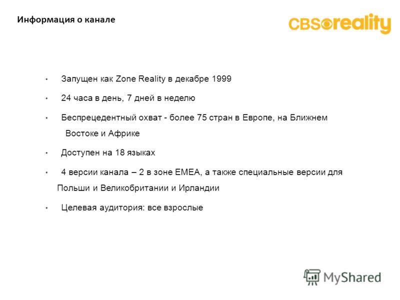 Запущен как Zone Reality в декабре 1999 24 часа в день, 7 дней в неделю Беспрецедентный охват - более 75 стран в Европе, на Ближнем Востоке и Африке Доступен на 18 языках 4 версии канала – 2 в зоне EMEA, а также специальные версии для Польши и Велико
