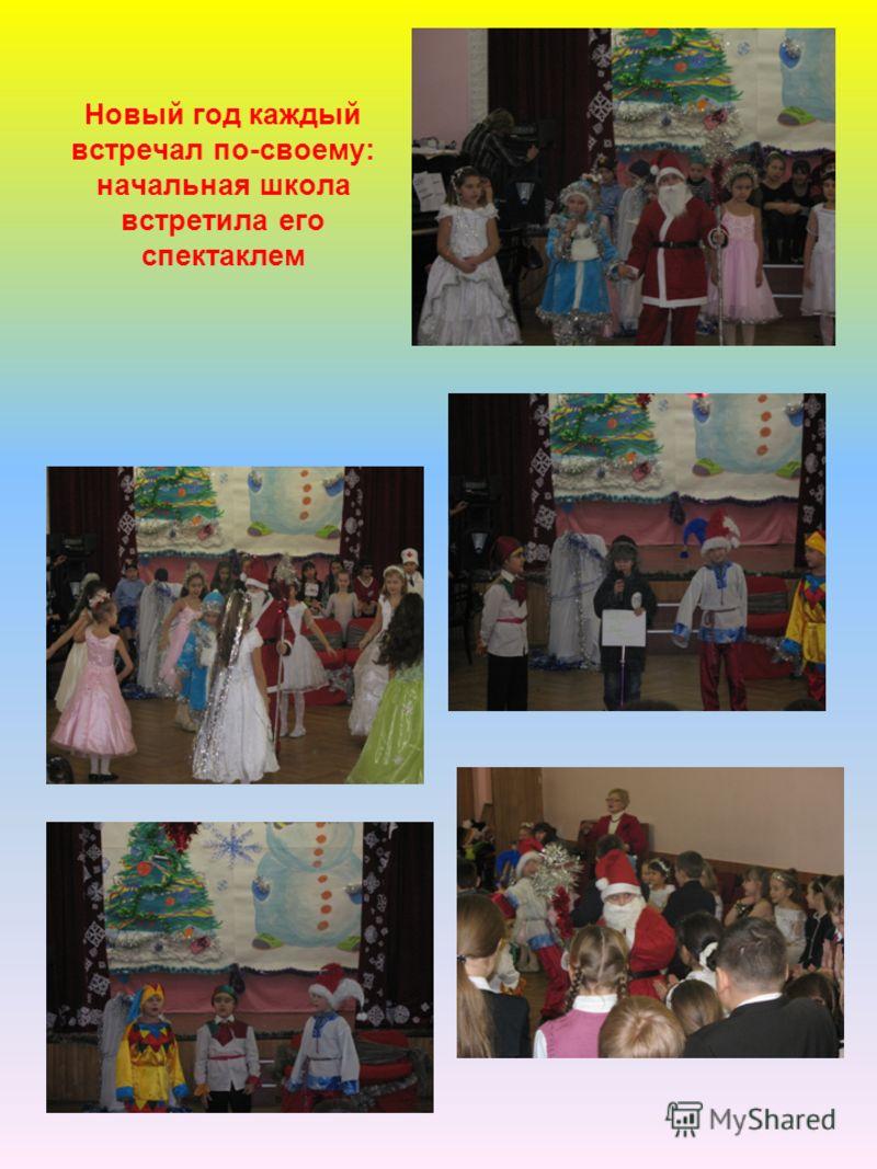 Новый год каждый встречал по-своему: начальная школа встретила его спектаклем