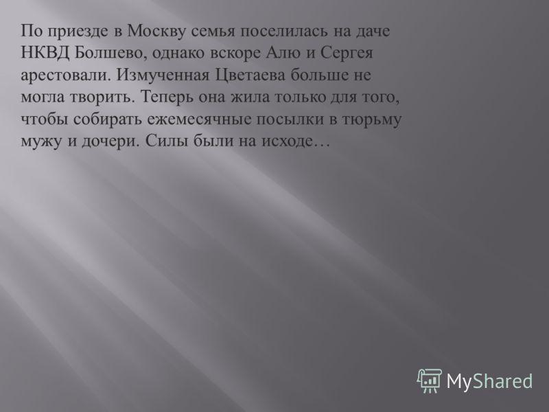 Сергей Эфрон пытался обеспечить себе возвращение на родину. Он обратился в советское посольство, однако разрешения на выезд не получил. Одним из условий благополучного переезда в Россию было обязательное участие в деятельности НКВД. Тень осуждения па