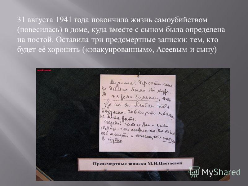По приезде в Москву семья поселилась на даче НКВД Болшево, однако вскоре Алю и Сергея арестовали. Измученная Цветаева больше не могла творить. Теперь она жила только для того, чтобы собирать ежемесячные посылки в тюрьму мужу и дочери. Силы были на ис