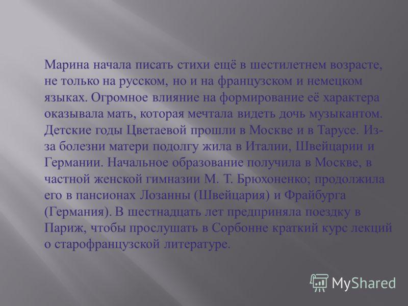 Марина Цветаева родилась 26 сентября (8 октября)1892 года в Москве, в день, когда православная церковь празднует память апостола Иоанна Богослова. Это совпадение нашло отражение в нескольких произведениях поэтессы. Например, в стихотворении 1916 года