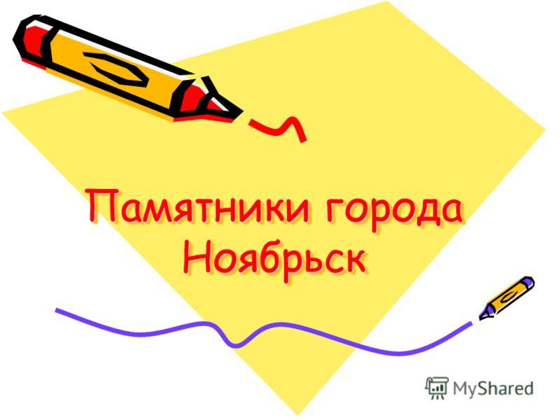 Памятники города Ноябрьск