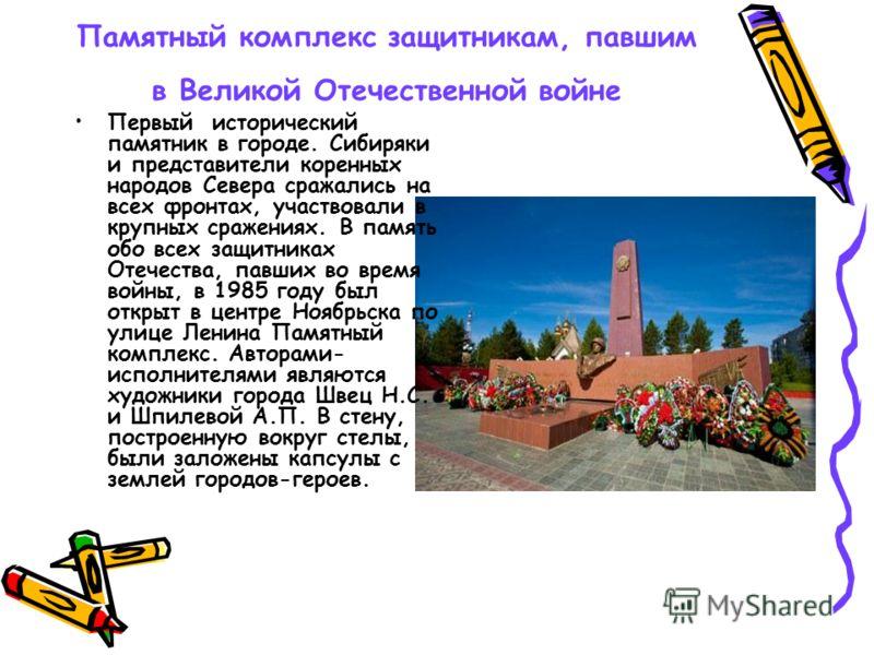 Памятный комплекс защитникам, павшим в Великой Отечественной войне Первый исторический памятник в городе. Сибиряки и представители коренных народов Се