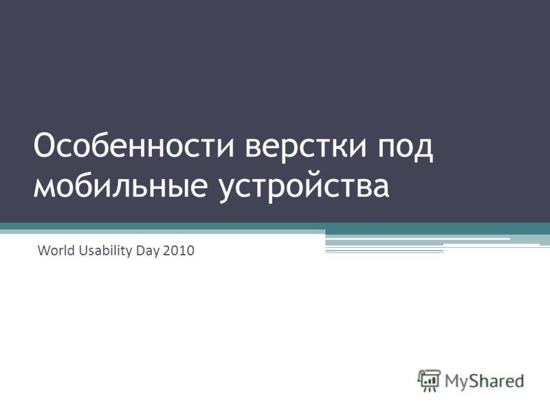 Особенности верстки под мобильные устройства World Usability Day 2010