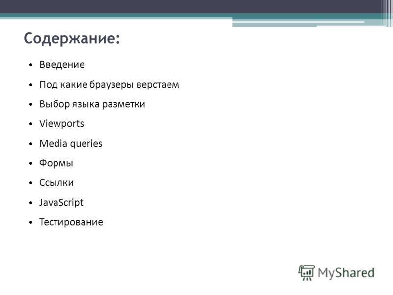 Содержание: Введение Под какие браузеры верстаем Выбор языка разметки Viewports Media queries Формы Ссылки JavaScript Тестирование