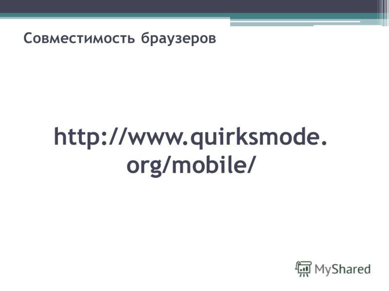 Совместимость браузеров http://www.quirksmode. org/mobile/