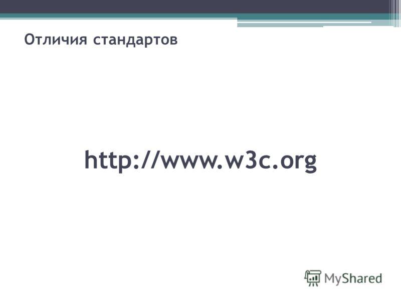 Отличия стандартов http://www.w3c.org