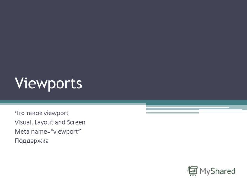 Viewports Что такое viewport Visual, Layout and Screen Meta name=viewport Поддержка