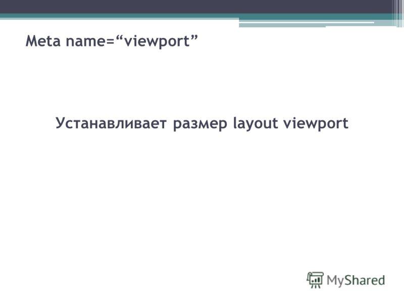 Meta name=viewport Устанавливает размер layout viewport