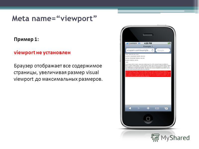 Meta name=viewport Пример 1: viewport не установлен Браузер отображает все содержимое страницы, увеличивая размер visual viewport до максимальных размеров.