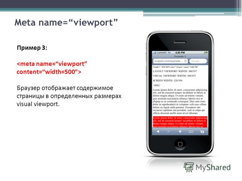 Meta name=viewport Пример 3: Браузер отображает содержимое страницы в определенных размерах visual viewport.