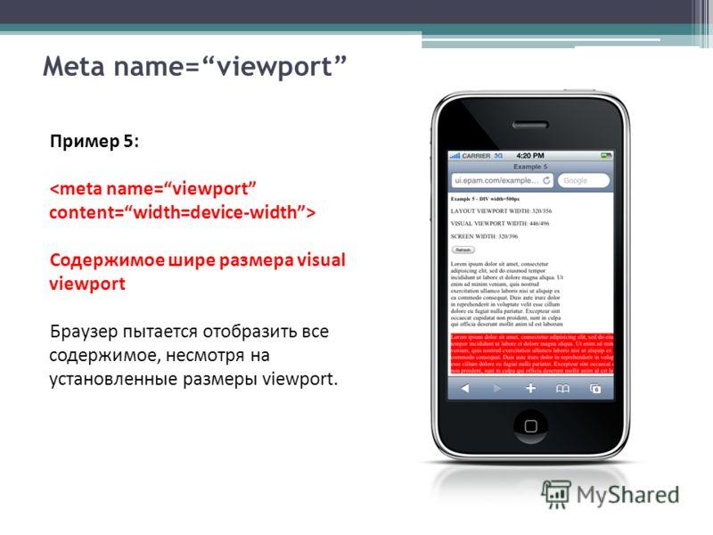 Meta name=viewport Пример 5: Содержимое шире размера visual viewport Браузер пытается отобразить все содержимое, несмотря на установленные размеры viewport.