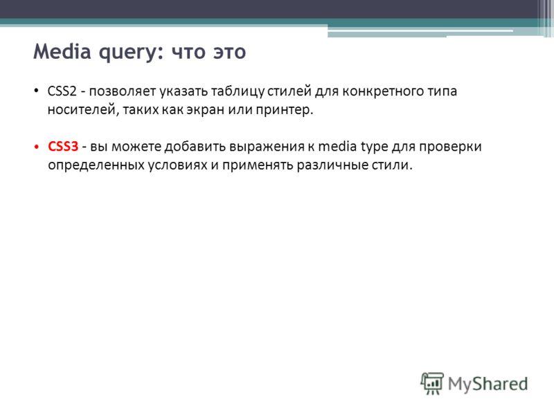 Media query: что это CSS2 - позволяет указать таблицу стилей для конкретного типа носителей, таких как экран или принтер. CSS3 - вы можете добавить выражения к media type для проверки определенных условиях и применять различные стили.