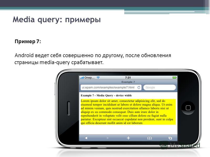 Media query: примеры Пример 7: Android ведет себя совершенно по другому, после обновления страницы media-query срабатывает.