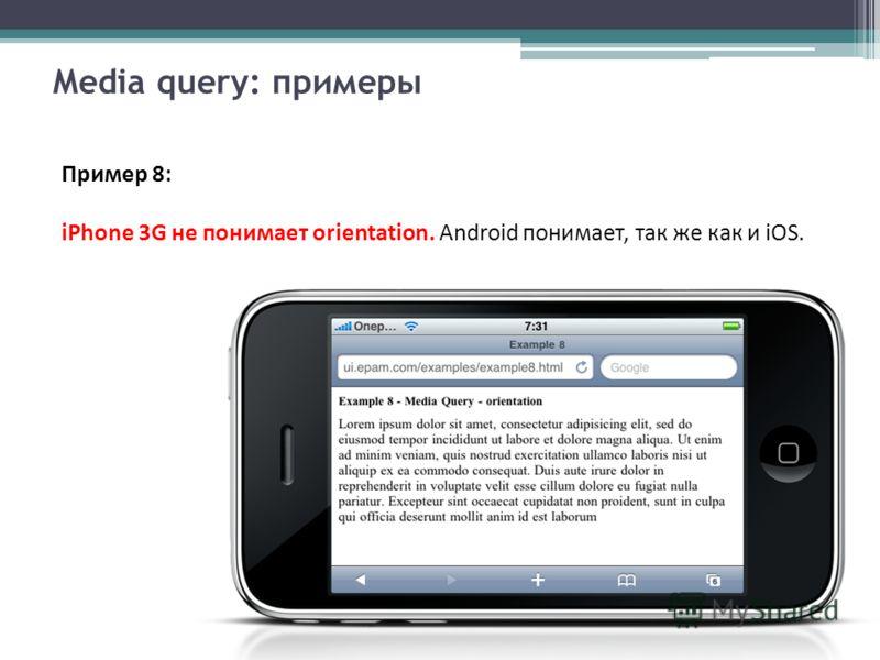 Media query: примеры Пример 8: iPhone 3G не понимает orientation. Android понимает, так же как и iOS.
