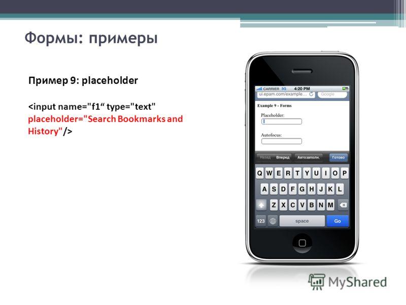 Формы: примеры Пример 9: placeholder