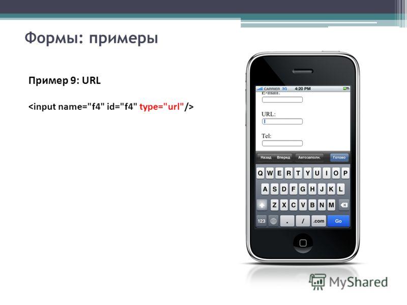Формы: примеры Пример 9: URL