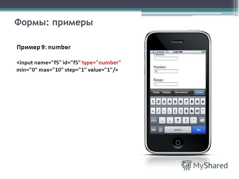 Формы: примеры Пример 9: number