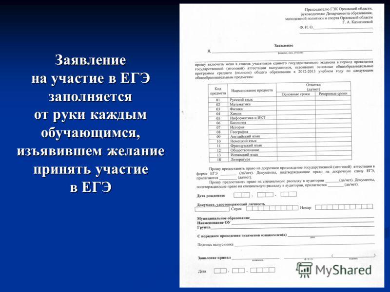 Заявление на участие в ЕГЭ заполняется от руки каждым обучающимся, изъявившем желание принять участие в ЕГЭ