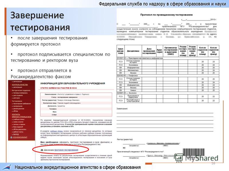 16 Завершение тестирования после завершения тестирования формируется протокол протокол подписывается специалистом по тестированию и ректором вуза протокол отправляется в Росаккредагентство факсом